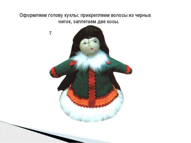 Оформляем голову куклы: прикрепляем волосы из черных ниток, заплетаем две ко...