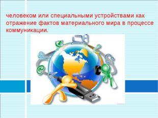 Информа́ция — сведения, воспринимаемые человеком или специальными устройствам