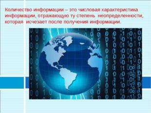 Количество информации – это числовая характеристика информации, отражающую ту