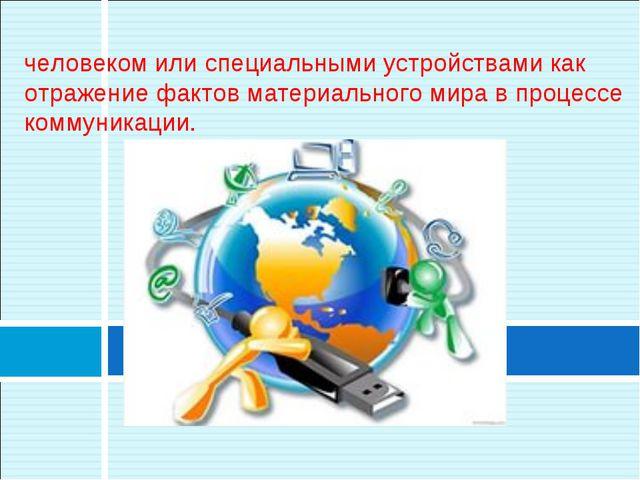 Информа́ция — сведения, воспринимаемые человеком или специальными устройствам...
