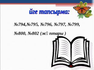 №794,№795, №796, №797, №799, №800, №802 (жұптары )