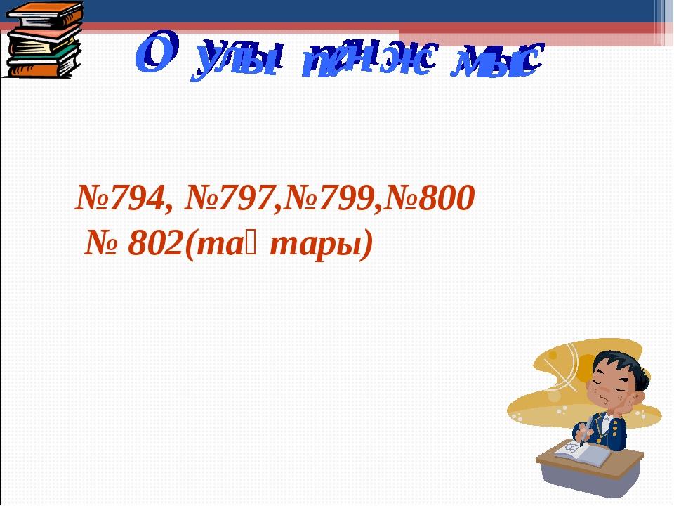 №794, №797,№799,№800 № 802(тақтары)
