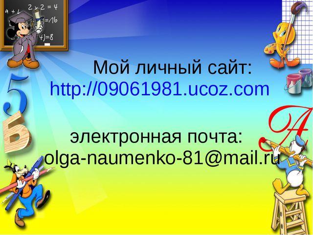 Мой личный сайт: http://09061981.ucoz.com электронная почта: olga-naumenko-8...