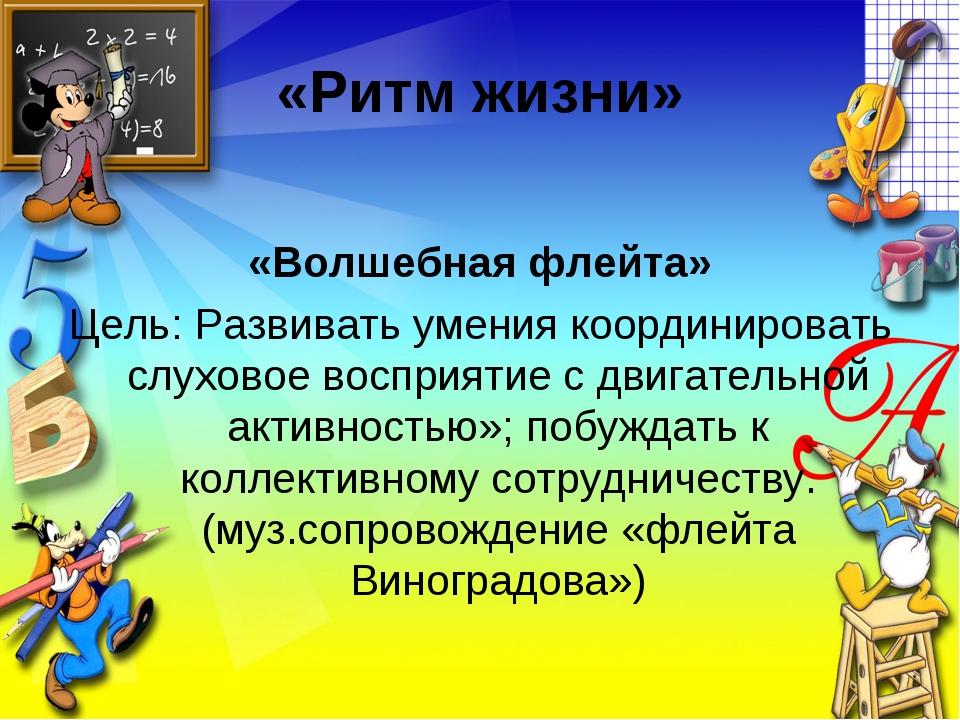 «Ритм жизни» «Волшебная флейта» Цель: Развивать умения координировать слухово...