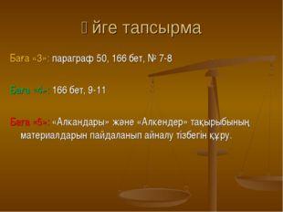 Үйге тапсырма Баға «3»: параграф 50, 166 бет, № 7-8 Баға «4»: 166 бет, 9-11 Б