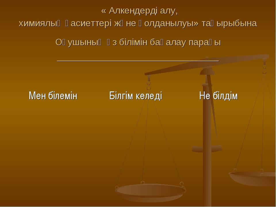 « Алкендерді алу, химиялық қасиеттері және қолданылуы» тақырыбына Оқушының ө...