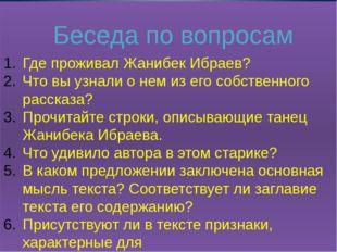 Беседа по вопросам Где проживал Жанибек Ибраев? Что вы узнали о нем из его с