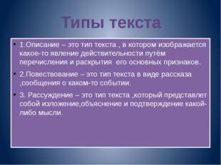 1.Описание – это тип текста , в котором изображается какое-то явление действ