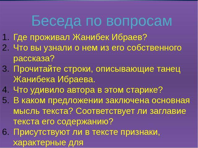 Беседа по вопросам Где проживал Жанибек Ибраев? Что вы узнали о нем из его с...