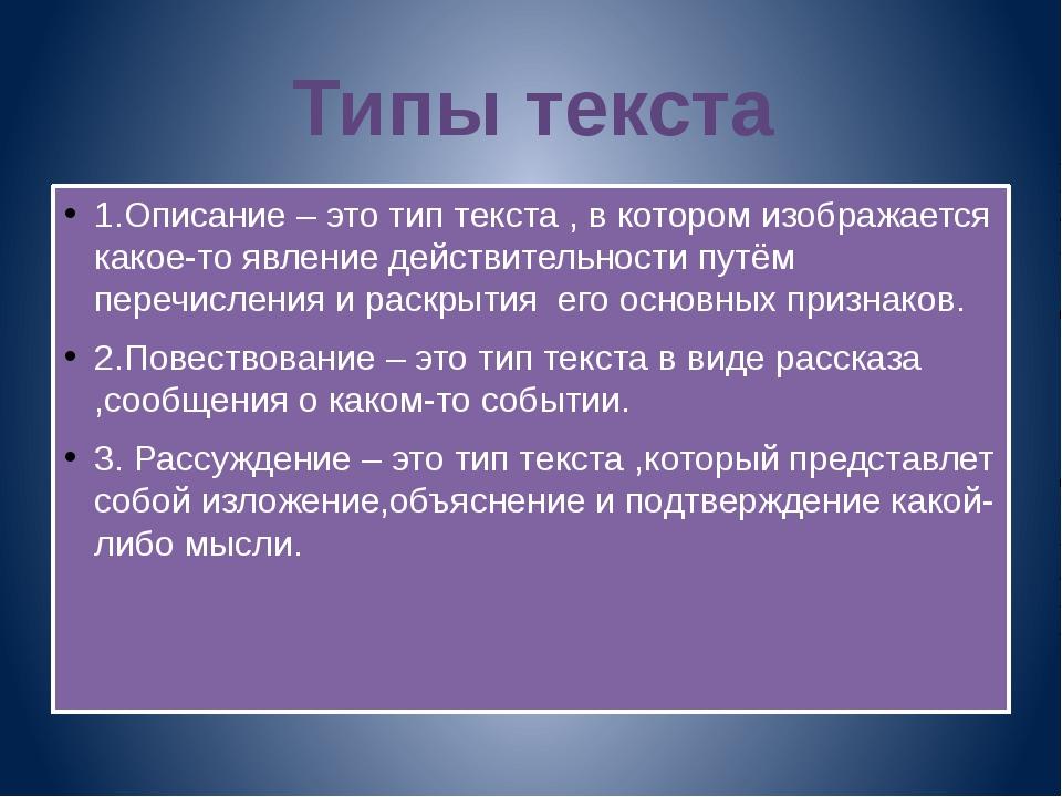 1.Описание – это тип текста , в котором изображается какое-то явление действ...