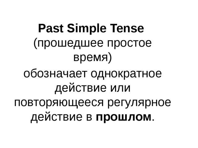 Past Simple Tense (прошедшее простое время) обозначает однократное действие и...