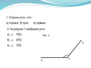 2. На рисунке 1 изображен угол: а) FЕD; б) EFD; в) FDE. 1. Стороны угл