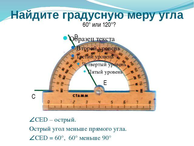DOC – тупой. Тупой угол больше прямого угла. DOC = 130°, 130° больше 90°...