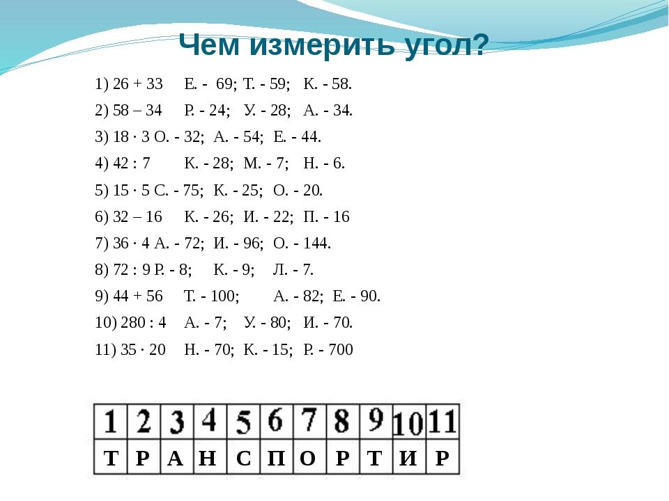 Чем измерить угол? 1) 26 + 33Е. - 69; Т. - 59; К. - 58. 2) 58 – 34Р. -...
