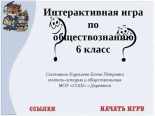 Составила Кирушева Елена Петровна учитель истории и обществознания МОУ «СОШ»