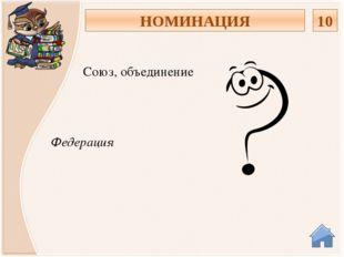 Субъект Российской Федерации Государственное объединение в составе федерации