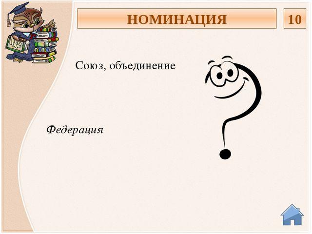 Субъект Российской Федерации Государственное объединение в составе федерации...