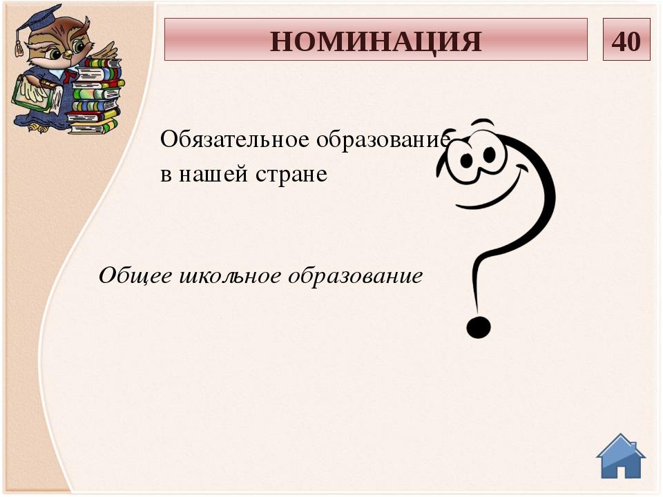 Университет В 1755 году в Москве был открыт первый НОМИНАЦИЯ 50