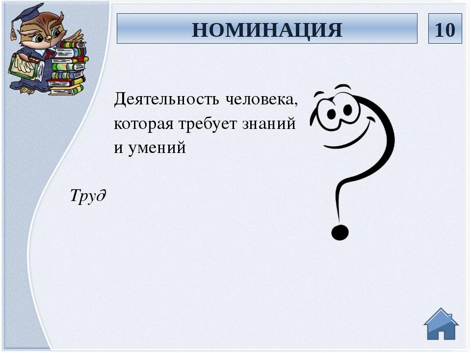 Товар Продукт, произведённый на продажу НОМИНАЦИЯ 20