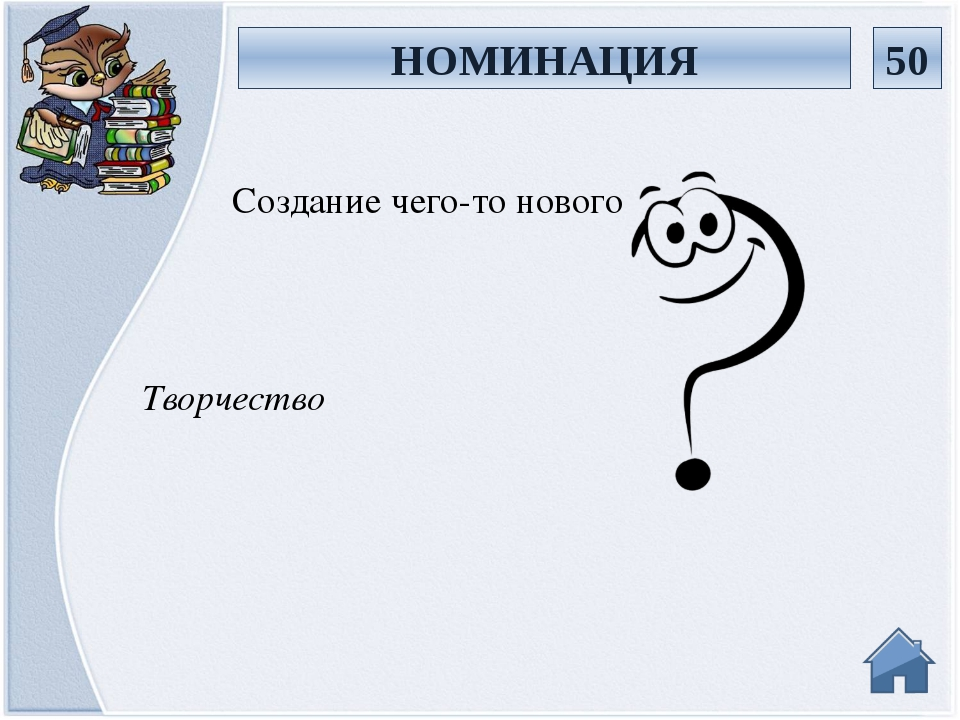 Федерация Союз, объединение НОМИНАЦИЯ 10