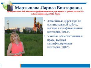 Мартынова Лариса Викторовна Муниципальное бюджетное общеобразовательное учре