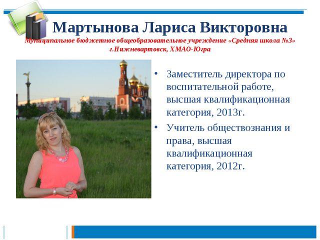 Мартынова Лариса Викторовна Муниципальное бюджетное общеобразовательное учре...