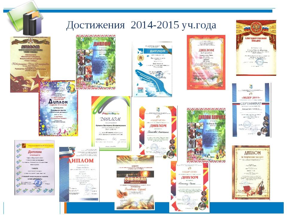 Достижения 2014-2015 уч.года