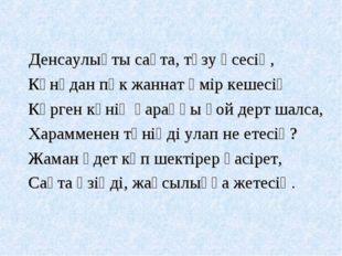 Денсаулықты сақта, түзу өсесің, Күнәдан пәк жаннат өмір кешесің Көрген күнің