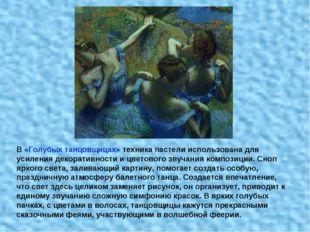 В «Голубых танцовщицах» техника пастели использована для усиления декоративно
