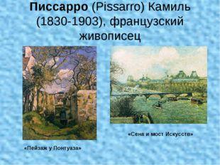 Писсарро (Pissarro) Камиль (1830-1903), французский живописец «Пейзаж у Понту