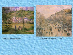 """«Вид в Шоппонвале» """"Бульвар Монмартр"""", 1897"""