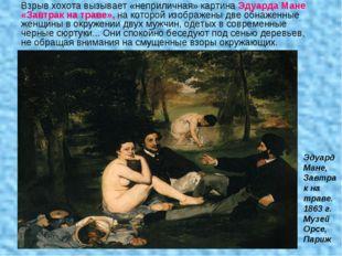 Взрыв хохота вызывает «неприличная» картина Эдуарда Мане «Завтрак на траве»,