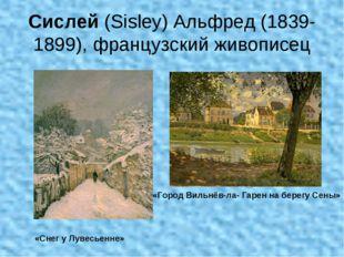 Сислей (Sisley) Альфред (1839-1899), французский живописец «Снег у Лувесьенне