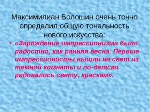 Максимилиан Волошин очень точно определил общую тональность нового искусства: