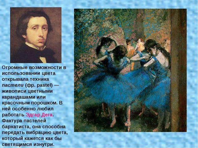 Огромные возможности в использовании цвета открывала техника пастели (фр. pas...