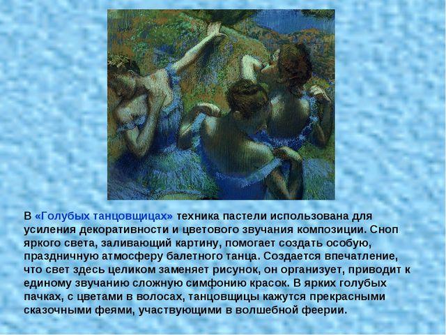 В «Голубых танцовщицах» техника пастели использована для усиления декоративно...