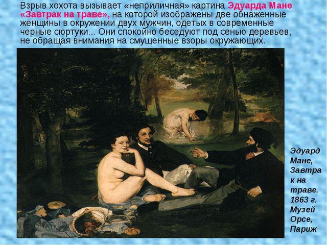 Взрыв хохота вызывает «неприличная» картина Эдуарда Мане «Завтрак на траве»,...