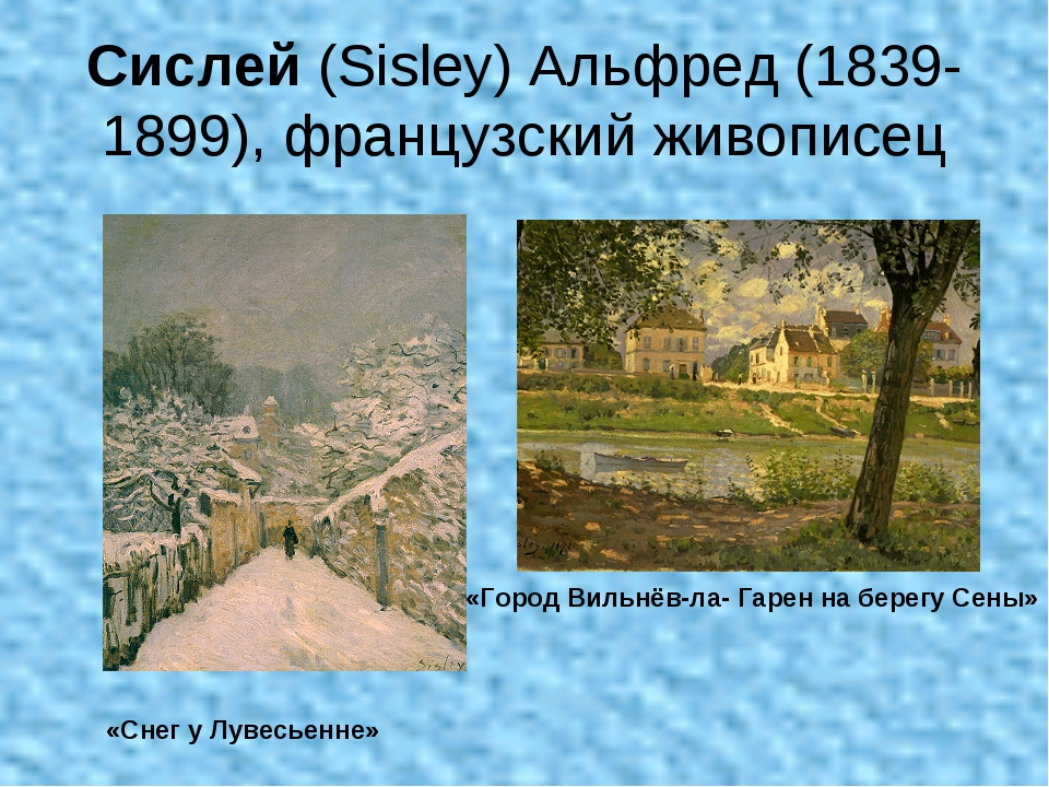 Сислей (Sisley) Альфред (1839-1899), французский живописец «Снег у Лувесьенне...