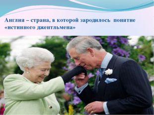 Англия – страна, в которой зародилось понятие «истинного джентльмена»
