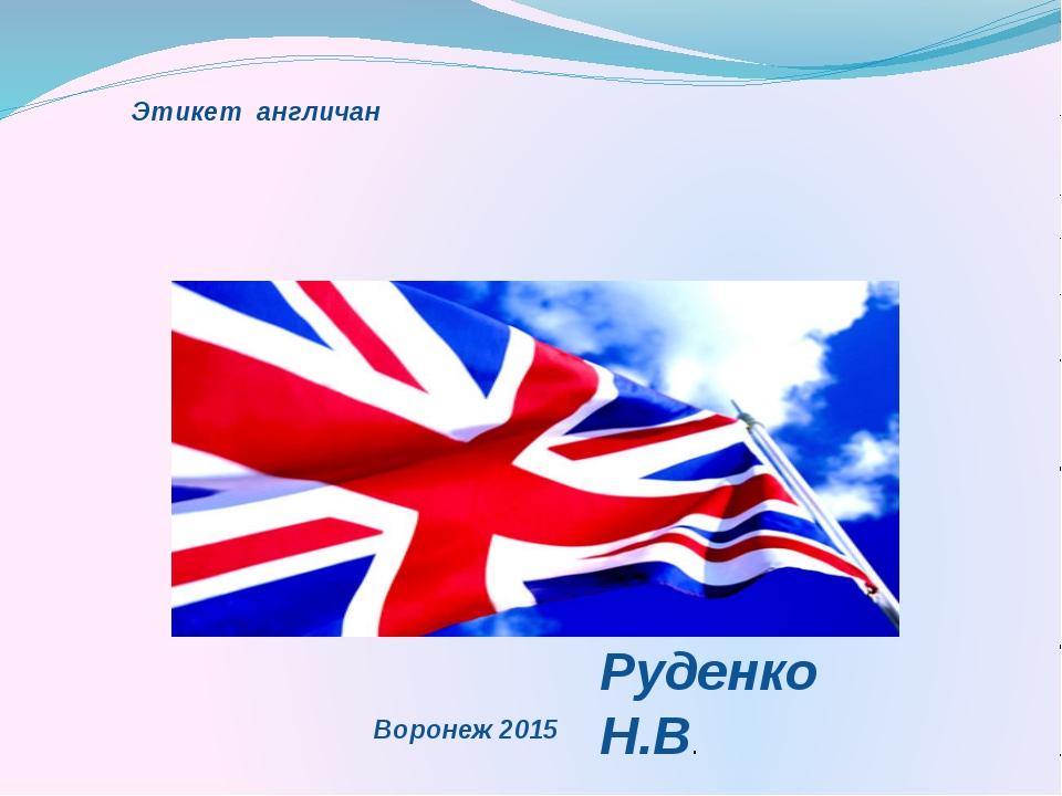 Этикет англичан Руденко Н.В. Воронеж 2015