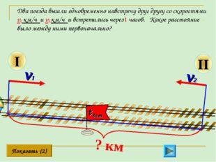 II Два поезда вышли одновременно навстречу друг другу со скоростями v1 км/ч и