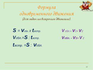 Формула одновременного движения (для задач на встречное движение). S = vсбл.