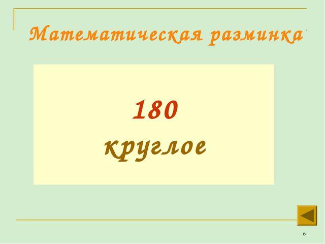 * Математическая разминка 180 круглое