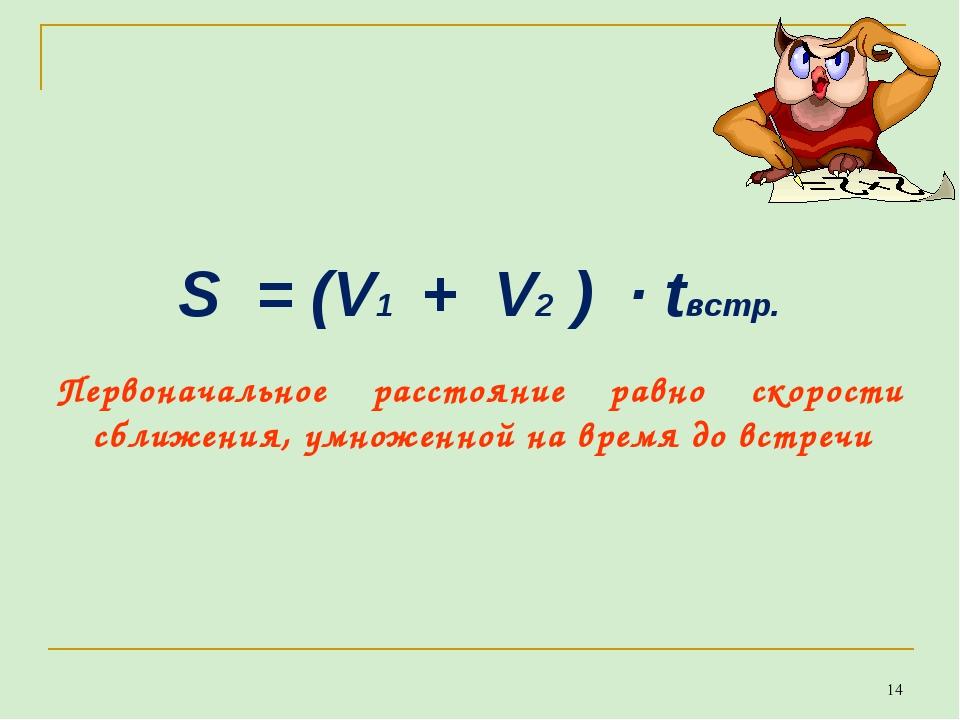 S = (V1 + V2 ) · tвстр. * Первоначальное расстояние равно скорости сближения,...