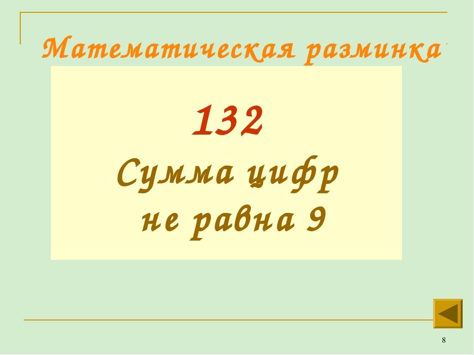 * Математическая разминка 132 Сумма цифр не равна 9