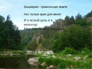 Башкирия - привольная земля        Нет лучше края для меня! И в ясны