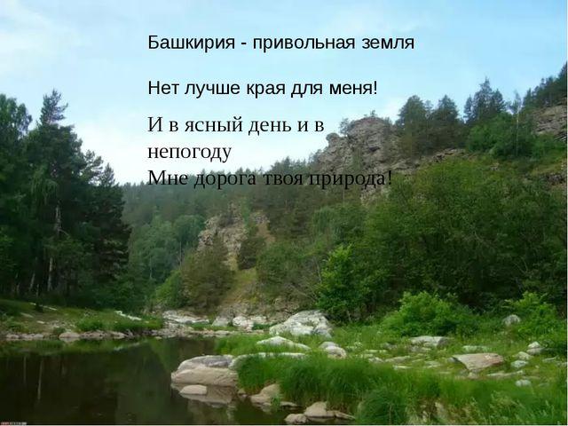 Башкирия - привольная земля        Нет лучше края для меня! И в ясны...