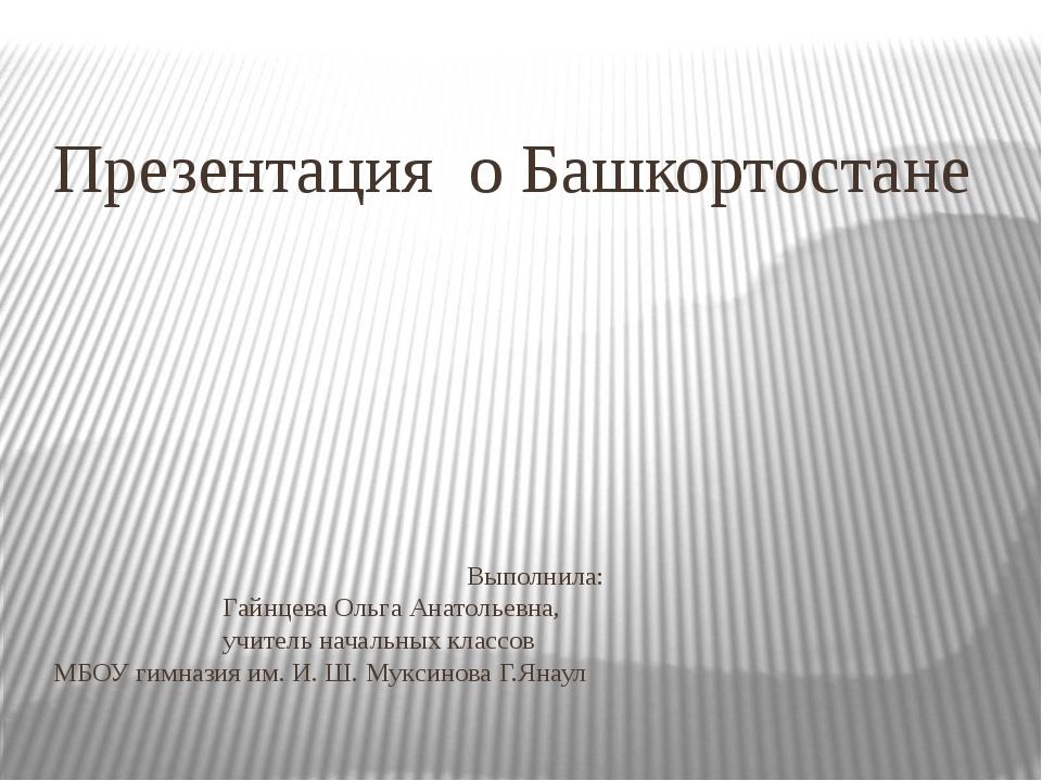 Выполнила: Гайнцева Ольга Анатольевна, учитель начальных классов МБОУ гимназ...