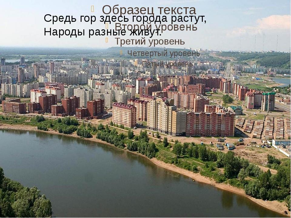 Средь гор здесь города растут, Народы разные живут.