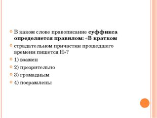 В каком слове правописание суффикса определяется правилом: «В кратком страда